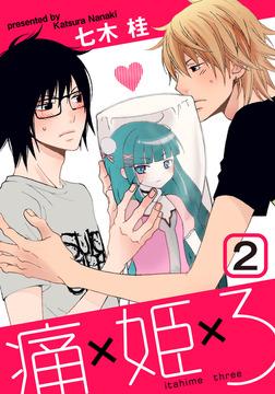 痛姫3(2)-電子書籍