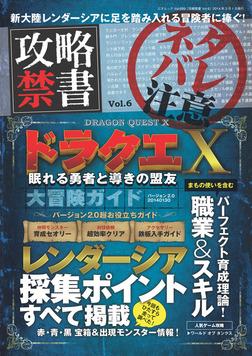 攻略禁書Vol.6-電子書籍
