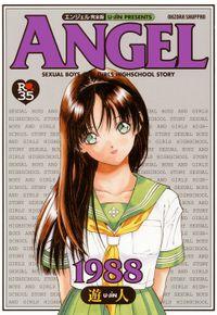 元祖!! ANGEL完全版 1