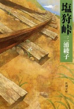 塩狩峠-電子書籍