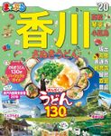 まっぷる 香川 さぬきうどん 高松・琴平・小豆島'20