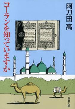 コーランを知っていますか-電子書籍