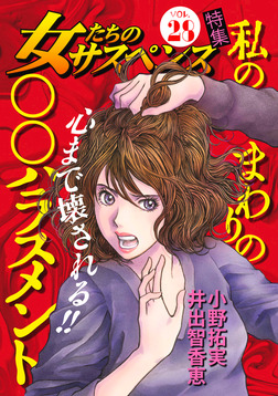女たちのサスペンス vol.28私のまわりの◯◯ハラスメント-電子書籍