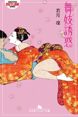 舞妓誘惑-電子書籍