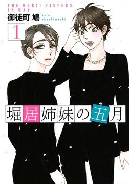 堀居姉妹の五月(1)-電子書籍