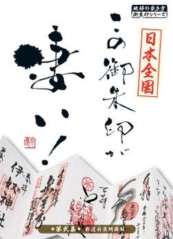 日本全国 この御朱印が凄い! 第弐集 都道府県網羅版-電子書籍
