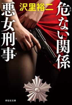 危ない関係 悪女刑事-電子書籍
