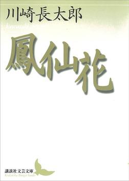 鳳仙花-電子書籍