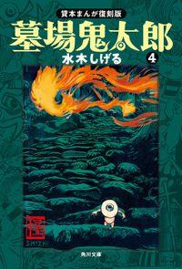 墓場鬼太郎(4) 貸本まんが復刻版
