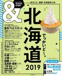 &TRAVEL 北海道 2019