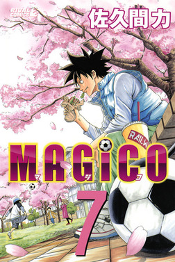 MAGiCO(7)-電子書籍