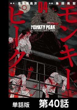モンキーピーク【単話版】 第40話-電子書籍