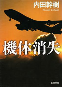 機体消失-電子書籍
