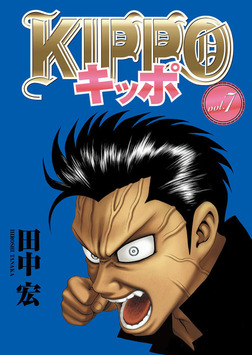 KIPPO / 7-電子書籍