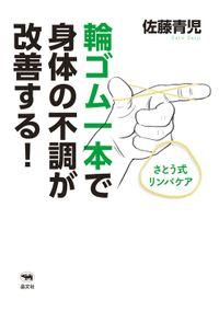 輪ゴム一本で身体の不調が改善する(晶文社)
