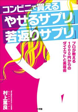 コンビニで買える「やせるサプリ」「若返りサプリ」 ~プロが教える1000円からのダイエットと美容術~-電子書籍