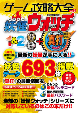 ゲーム攻略大全vol.3 妖怪ウォッチ1&2 本家・元祖+真打-電子書籍