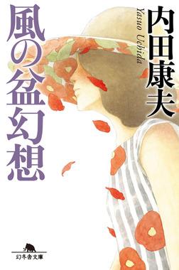 風の盆幻想-電子書籍
