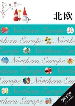 ララチッタ 北欧(2016年版)-電子書籍