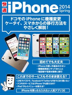 快適iPhone 2014 Spring-電子書籍