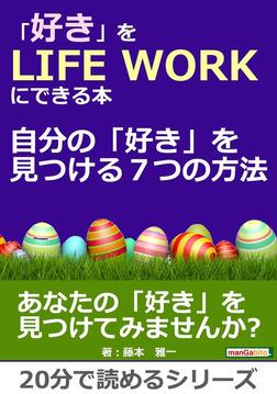 「好き」をLIFE WORKにできる本~自分の「好き」を見つける7つの方法~-電子書籍