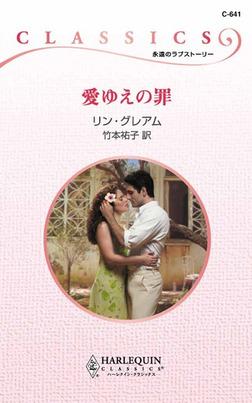 愛ゆえの罪-電子書籍