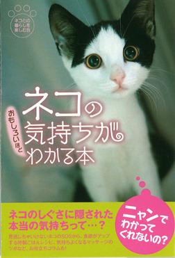 ネコの気持ちがおもしろいほどわかる本-電子書籍
