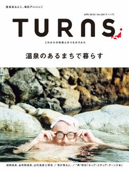 TURNS 28-電子書籍