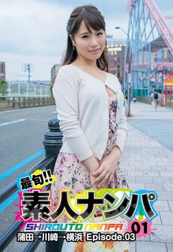 最旬!!素人ナンパ 01 蒲田→川崎→横浜 Episode.03-電子書籍