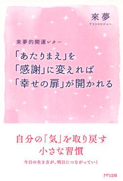 來夢的開運レター 「あたりまえ」を「感謝」にかえれば「幸せの扉」が開かれる(きずな出版)-電子書籍