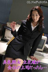 OLフェティシズム 妄想オフィスラブ ~美乳熟女 立花瞳が会社の上司だったら~