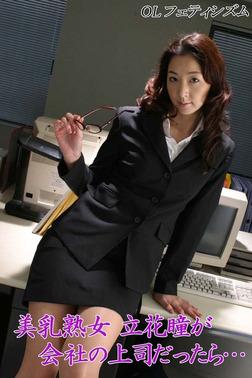 OLフェティシズム 妄想オフィスラブ ~美乳熟女 立花瞳が会社の上司だったら~-電子書籍