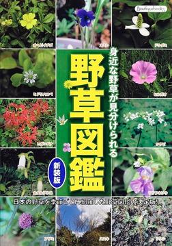 野草図鑑 新装版-電子書籍