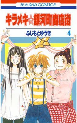 キラメキ☆銀河町商店街 4巻-電子書籍