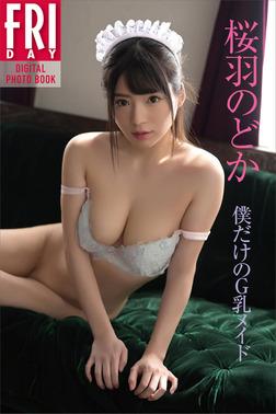 桜羽のどか「僕だけのG乳メイド」 FRIDAYデジタル写真集-電子書籍