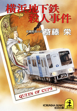 横浜地下鉄殺人事件-電子書籍