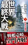 世界最終大戦(3)ささやかな勝利