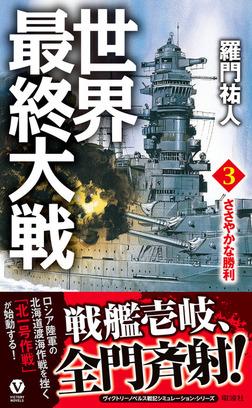 世界最終大戦(3)ささやかな勝利-電子書籍