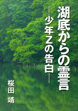 湖底からの霊言 ―少年Zの告白―-電子書籍