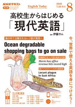 NHKラジオ 高校生からはじめる「現代英語」 2020年8月号-電子書籍