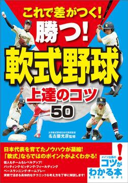これで差がつく!勝つ!軟式野球 上達のコツ50-電子書籍