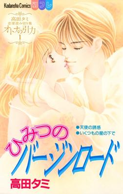 高田タミ恋愛読み切り集 オトナの引力(1)-電子書籍