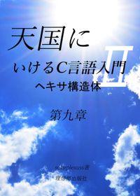 天国にいけるC言語入門2 ヘキサ構造体 第9章