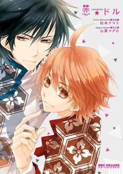 恋★ドル-電子書籍