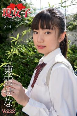 東雲せな 現女子 Vol.22-電子書籍