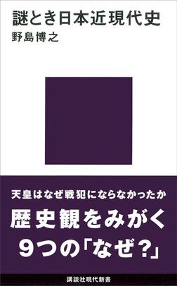 謎とき日本近現代史-電子書籍