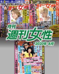 月刊週刊女性 2020年 08月