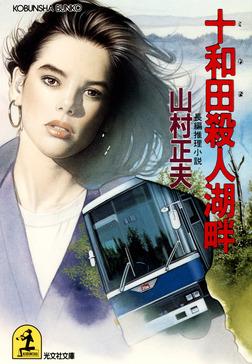 十和田殺人湖畔-電子書籍