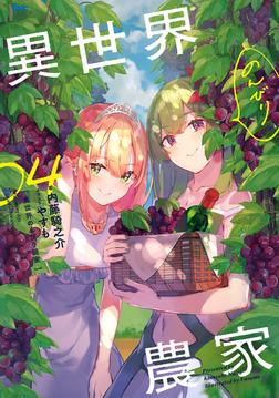 異世界のんびり農家 04-電子書籍
