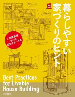 暮らしやすい家づくりのヒント-電子書籍
